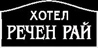 Хотел Речен Рай